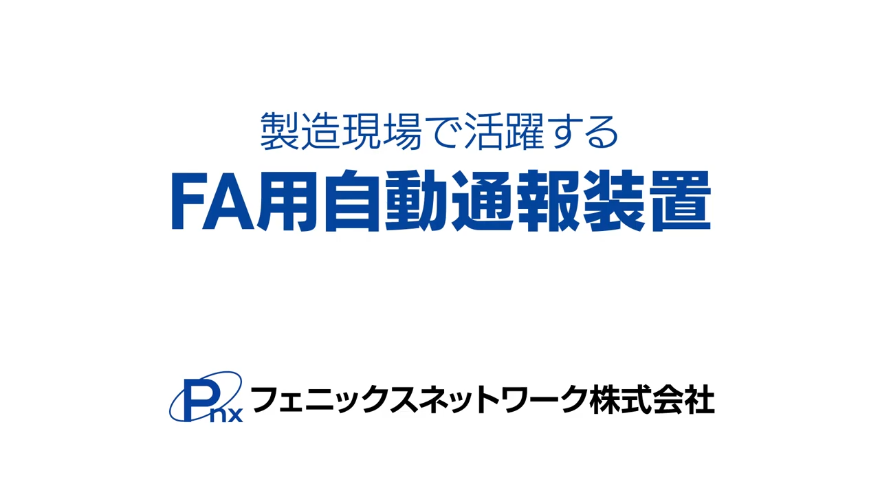 FA用通報装置